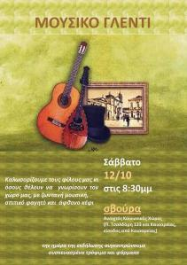 μουσικό γλέντι 12-10-13